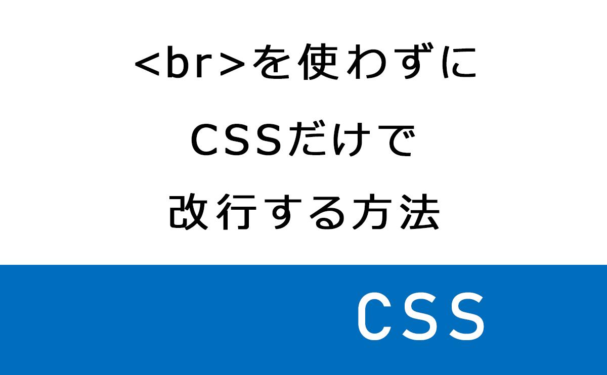 を使わずにCSSだけで改行する方法
