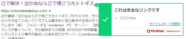 McAfee Webadviser評価完了