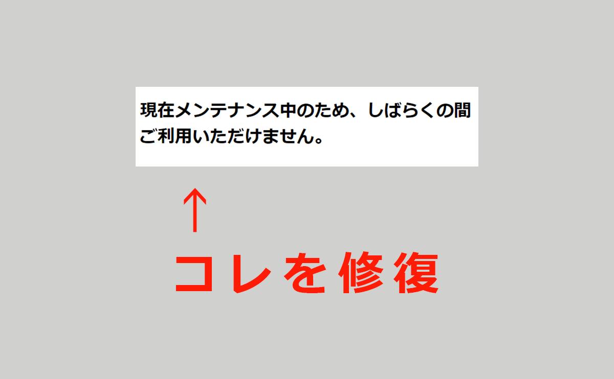 WordPressメンテナンス画面修復方法