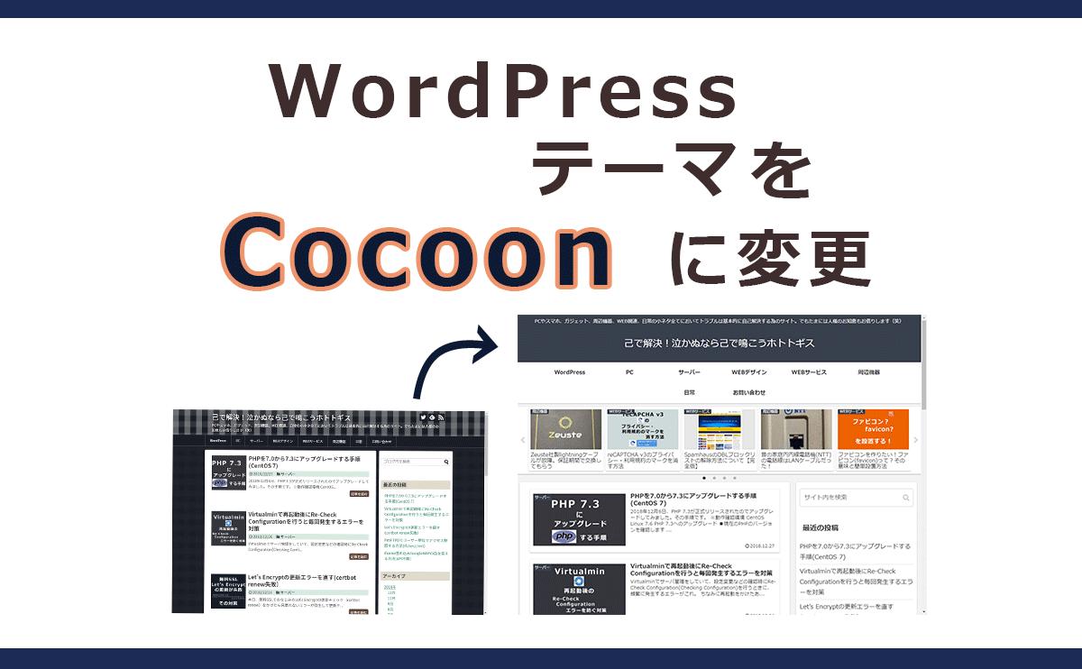 WordPressのテーマをSimplicity2からCocoonに変更