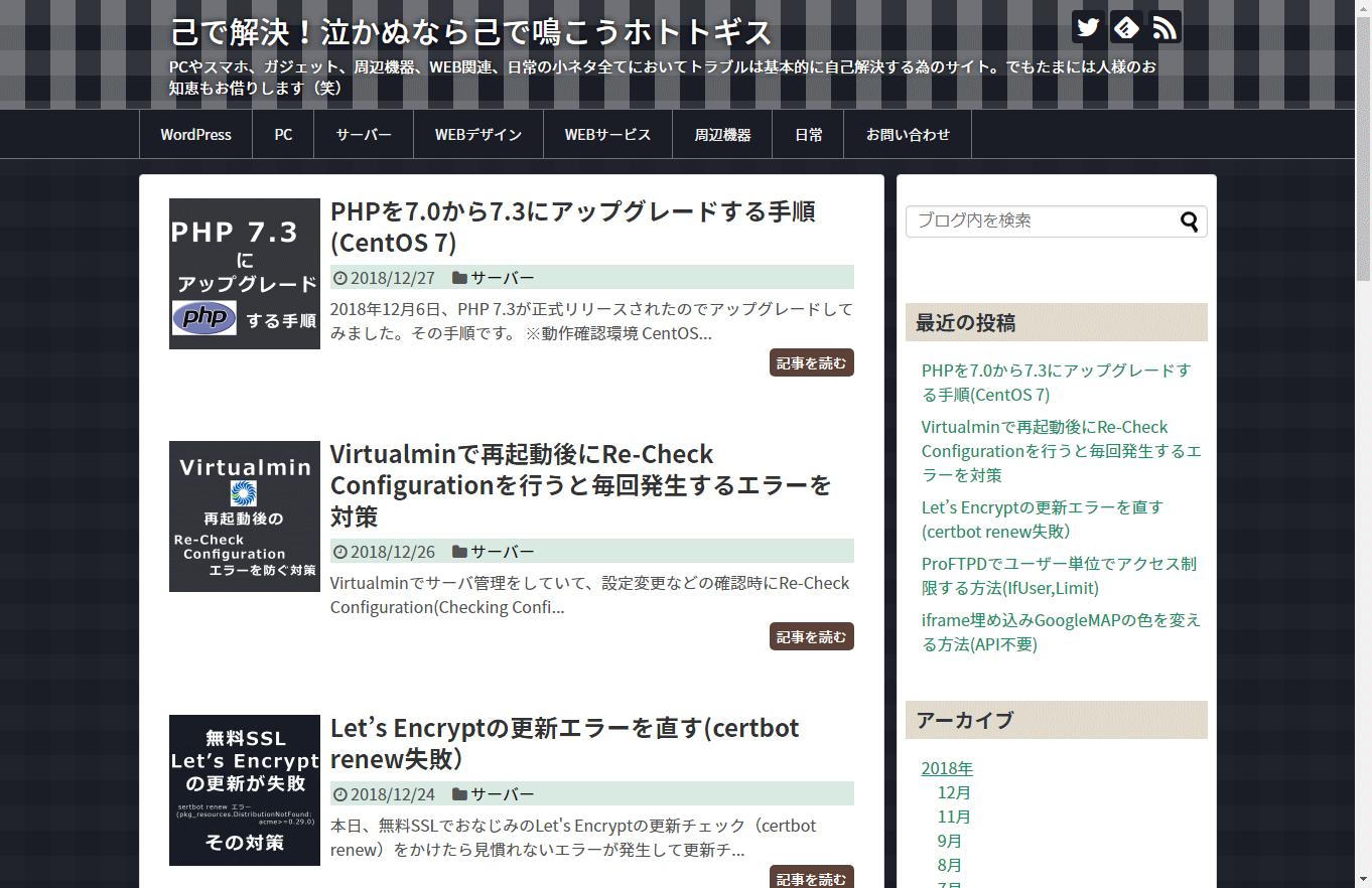 WordPressテーマ変更前(Simplicity2)