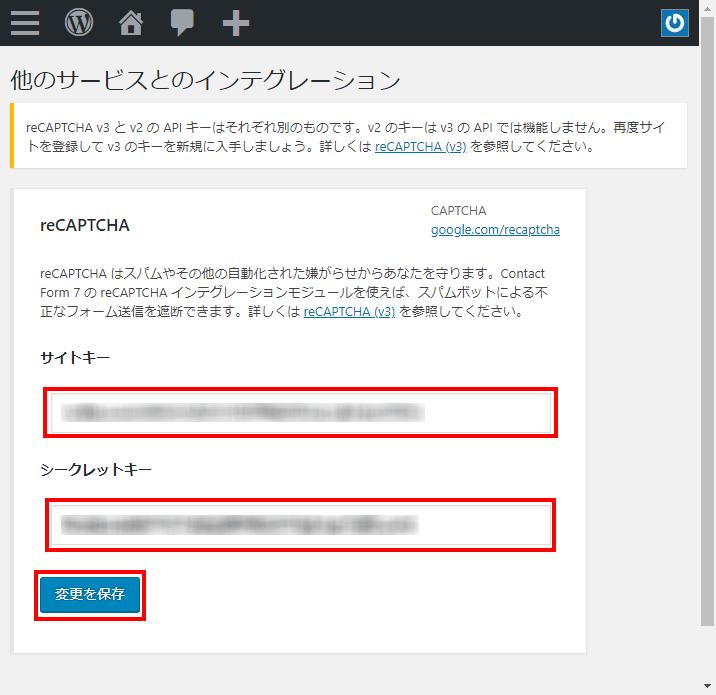 reCAPTCHA v3のAPI keyを入力