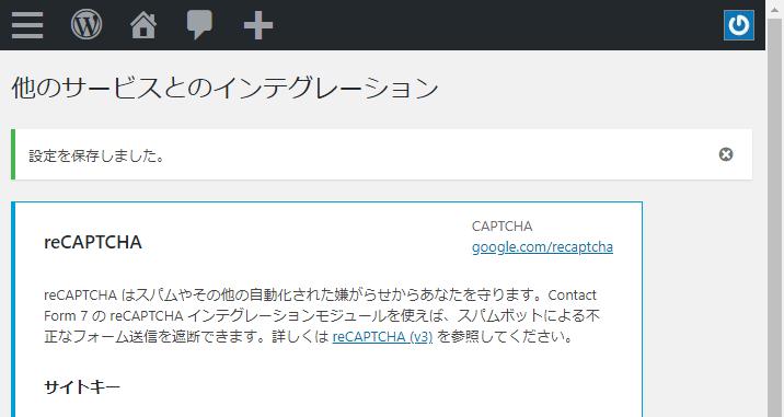 reCAPTCHA v3 API key変更完了