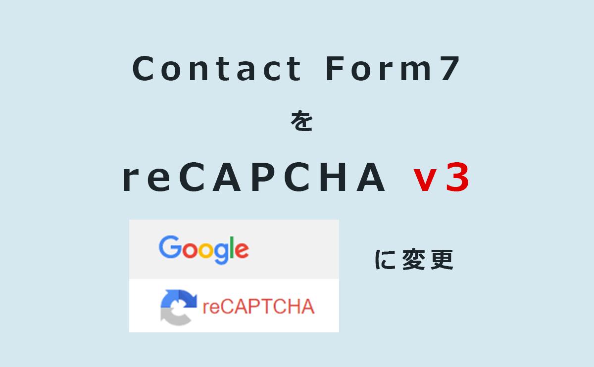 Contact Form 7のreCAPTCHAをv3に変更する方法