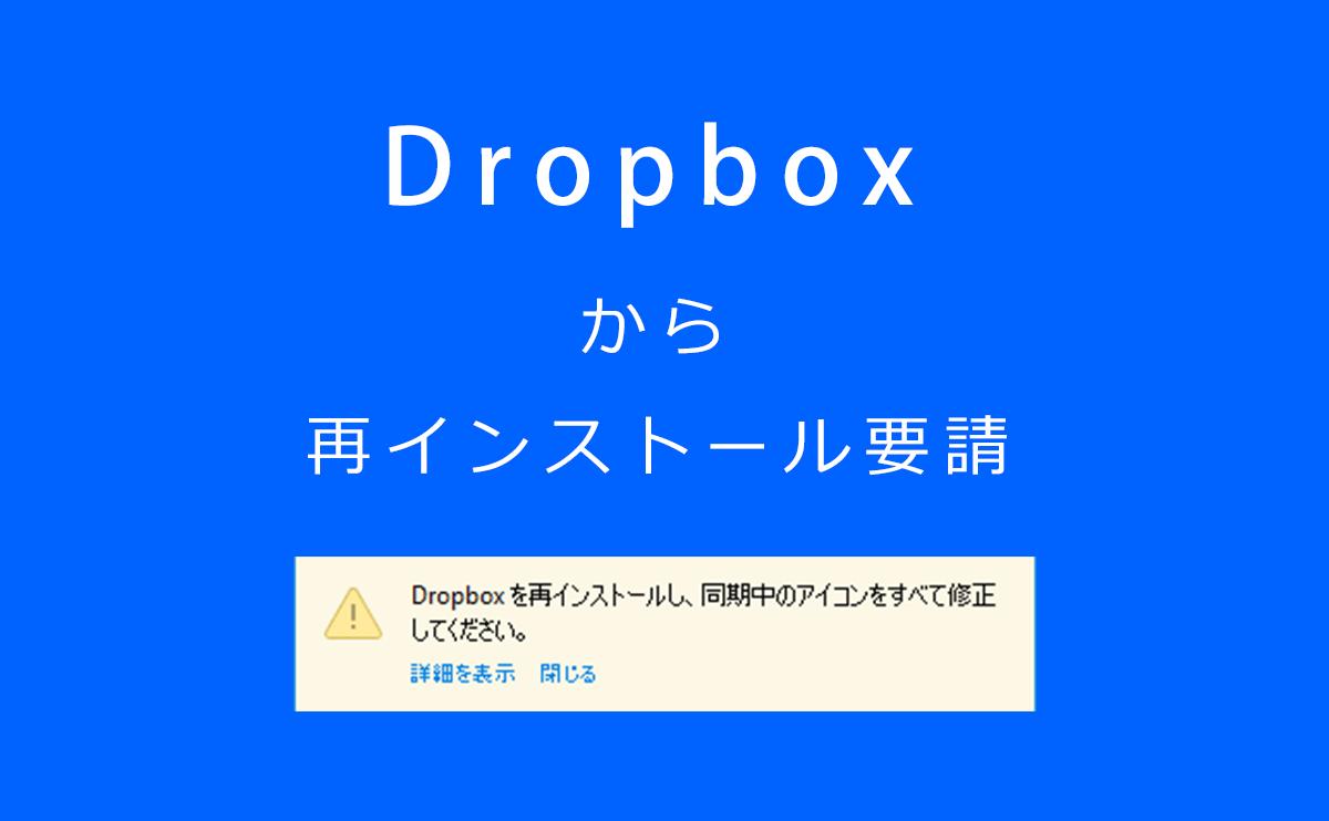 Dropboxから再インストールしろと言われる。アイコンのバグ?
