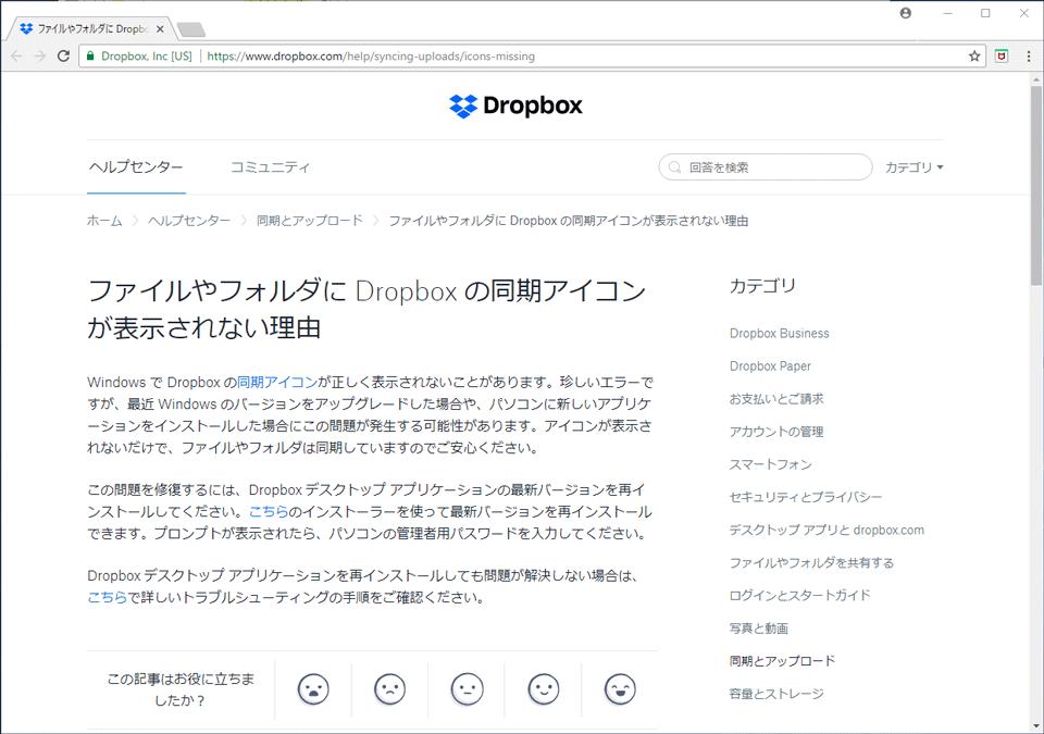 Dropbox公式のエラーページ