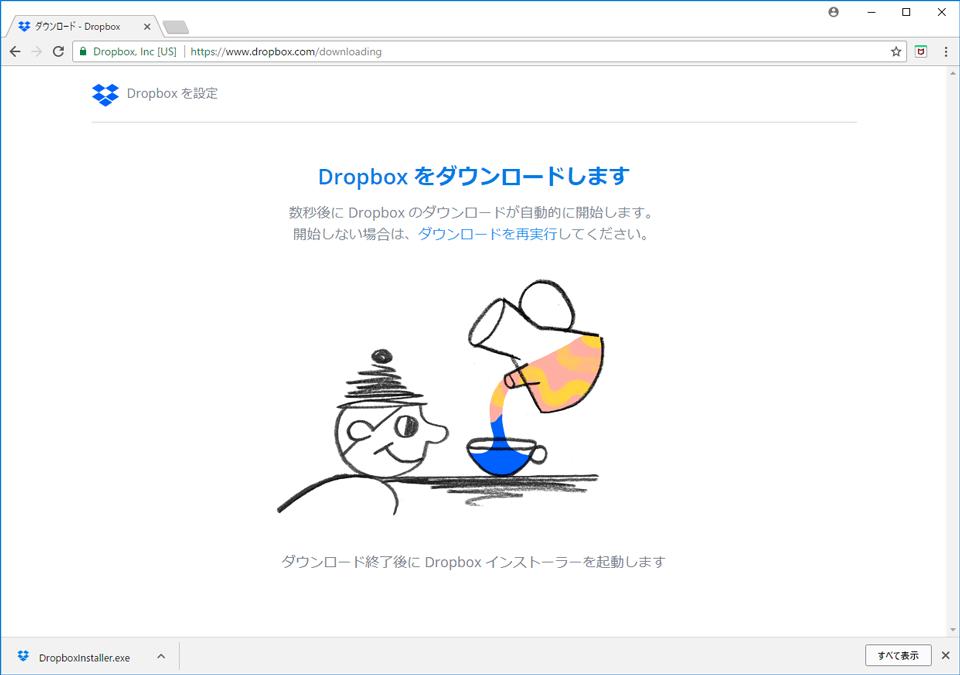 Dropboxの再ダウンロード