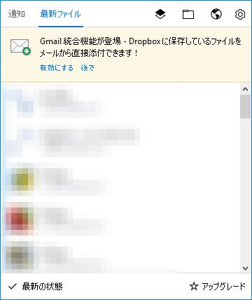 Dropboxのエラー表示無し