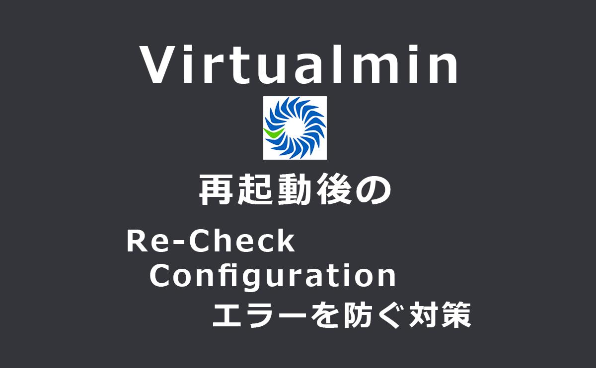 Virtualminで再起動後にRe-Check Configurationを行うと毎回発生するエラーを対策