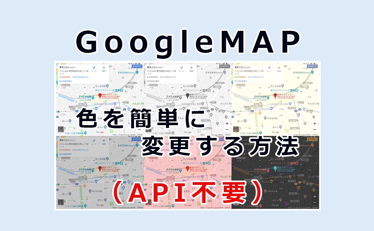 iframe埋め込みGoogleMAPの色を変える方法(API不要)