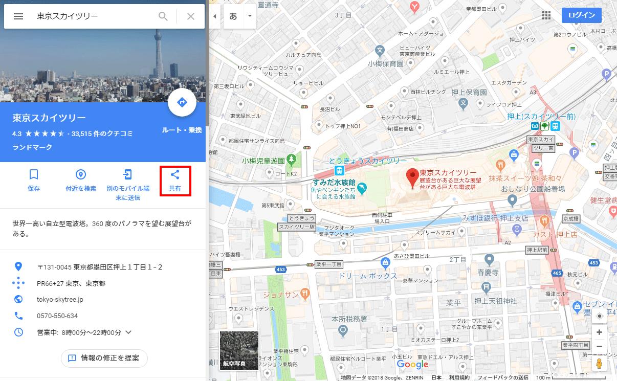 GoogleMAPの「共有」をクリック