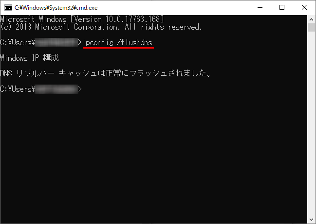 WindowsのDNSキャッシュをクリア