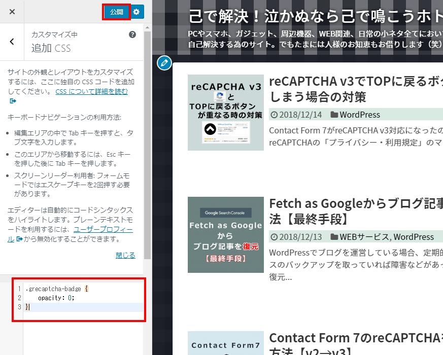 reCAPTCHAマーク(バッジ)を消すCSSの追加