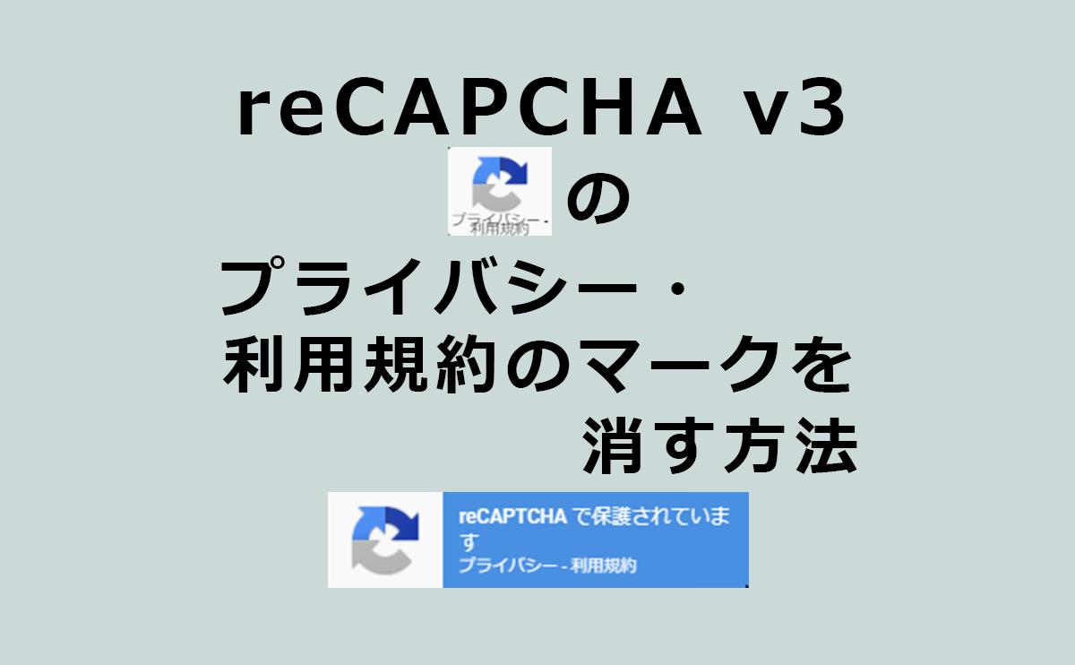 reCAPTCHA v3のプライバシー・利用規約のマークを消す方法