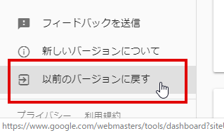 Search Console「以前のバージョンに戻す」