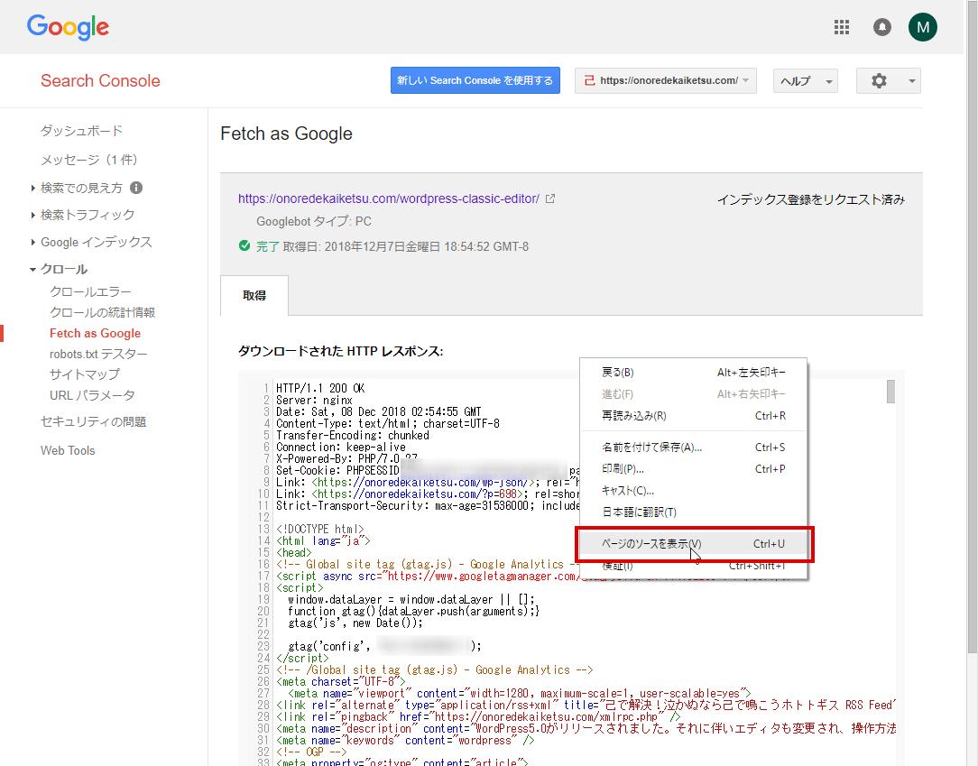 Fetch as Google自体のソースを表示
