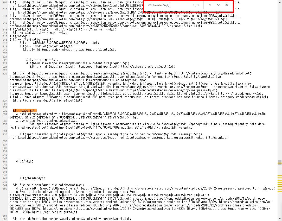 Ctrl+Fでソース内を検索
