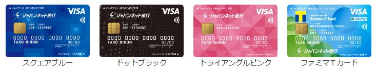 JNB新デザインカードラインナップ