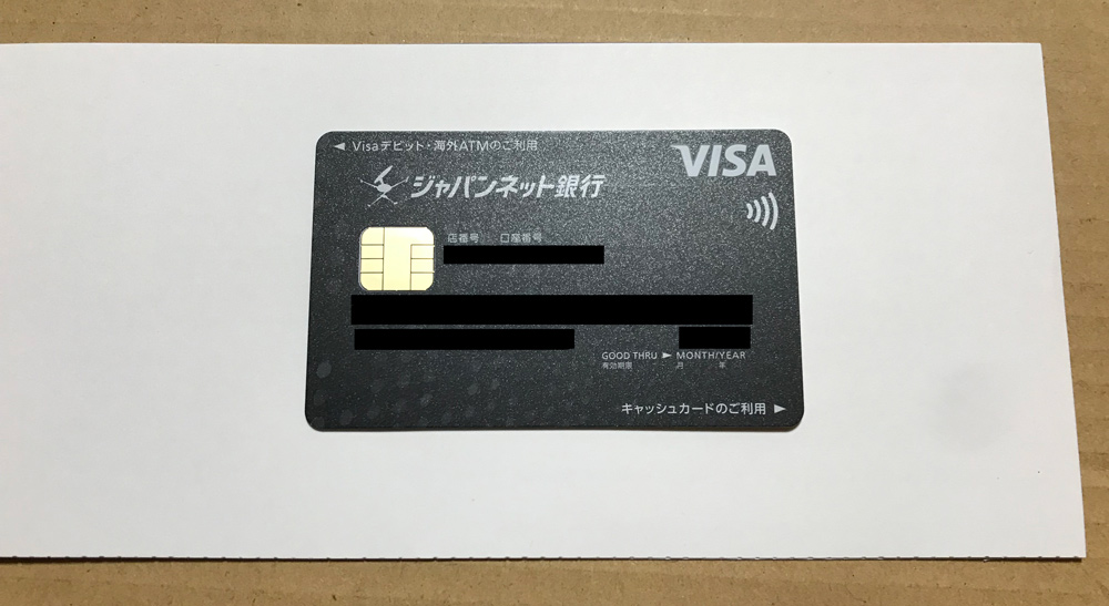 ジャパンネットバンク(JNB)のVisaデビット付キャッシュカード(ブラック)※表面