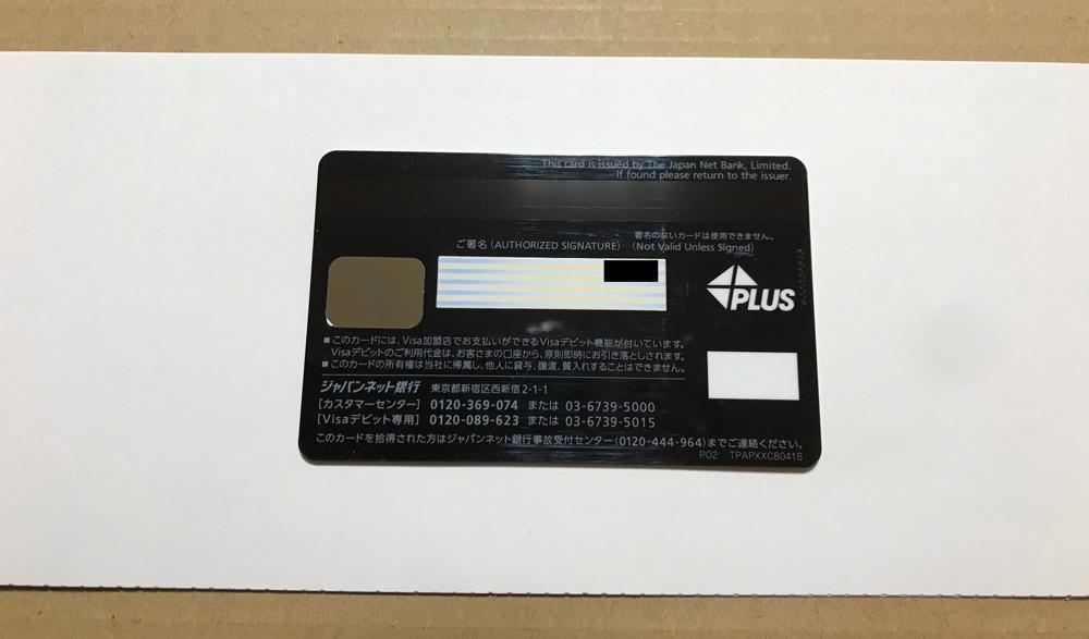 ジャパンネットバンク(JNB)のVisaデビット付キャッシュカード(ブラック)※裏面