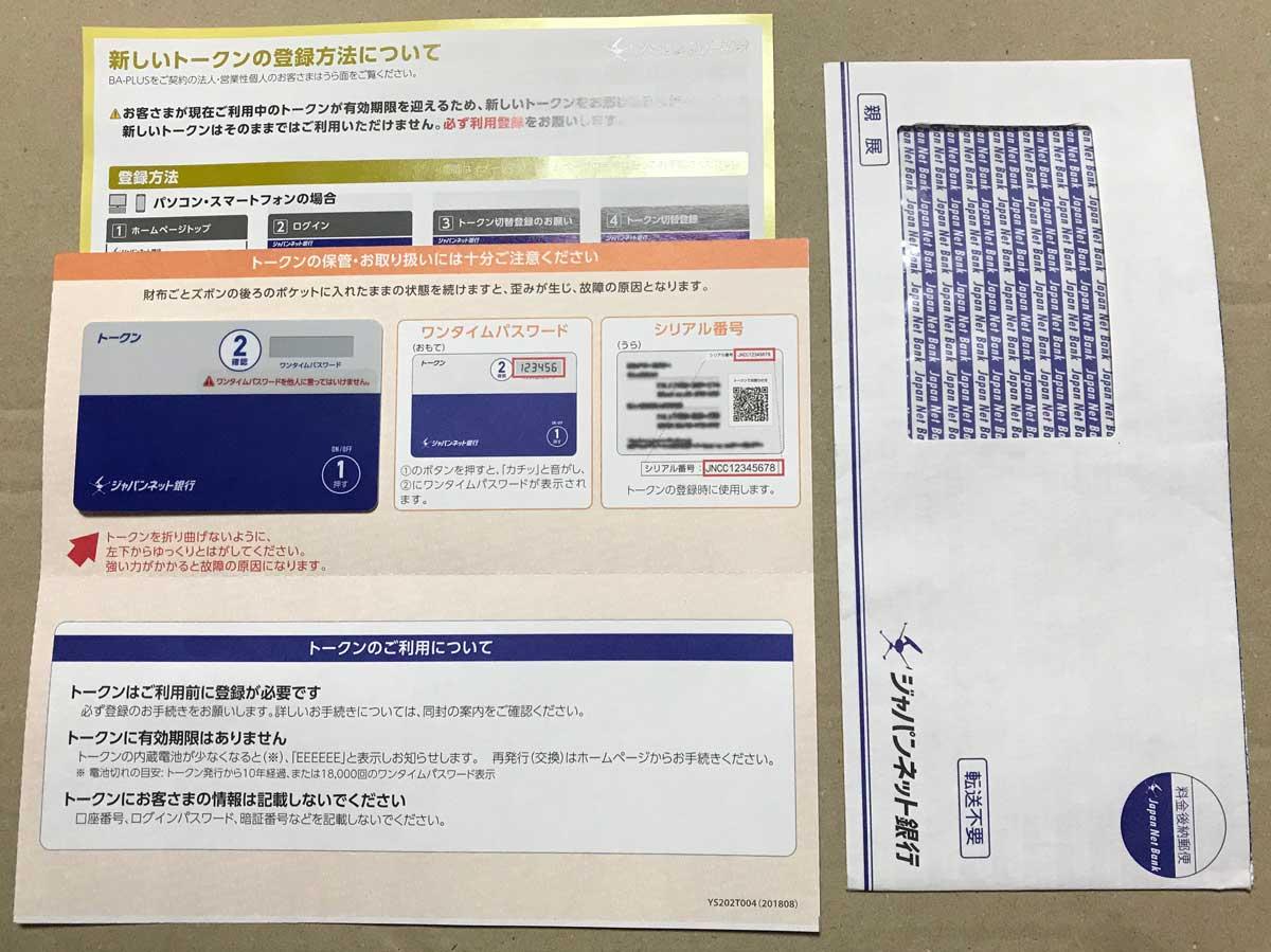 ジャパンネット銀行の新しいトークンの内容物