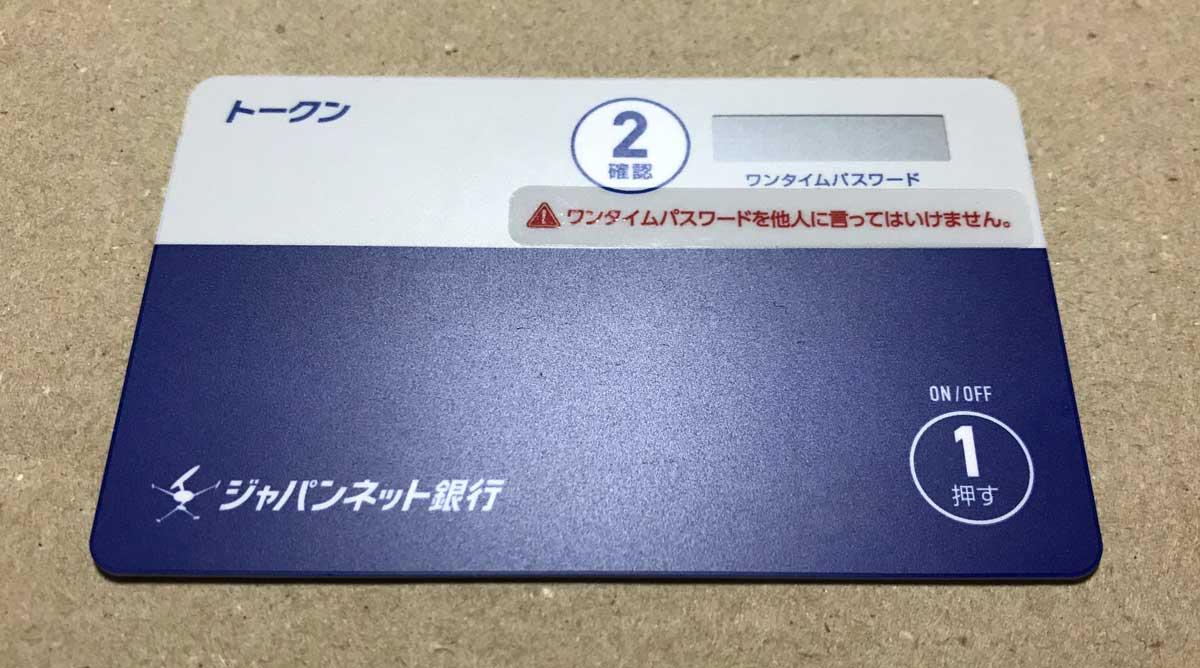 ジャパンネット銀行の新しいカード型トークン