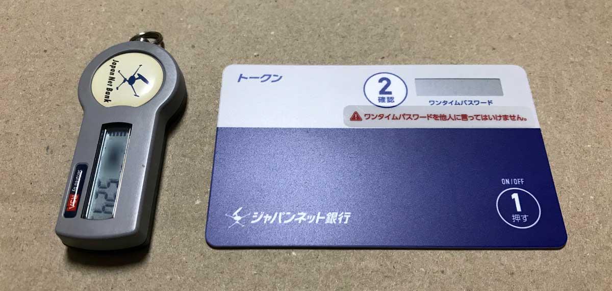 ジャパンネット銀行の旧型トークンと新カード型トークンの比較写真