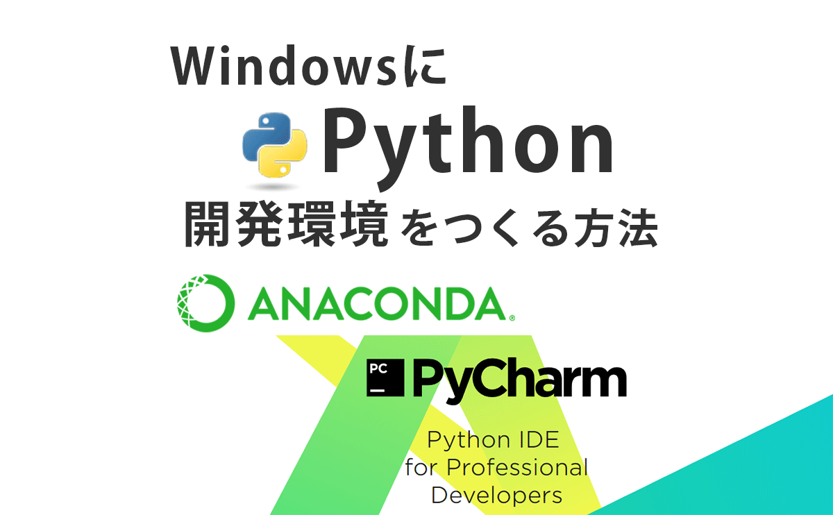 WindowsにPythonの開発環境をつくる方法(Anaconda+PyCharm)