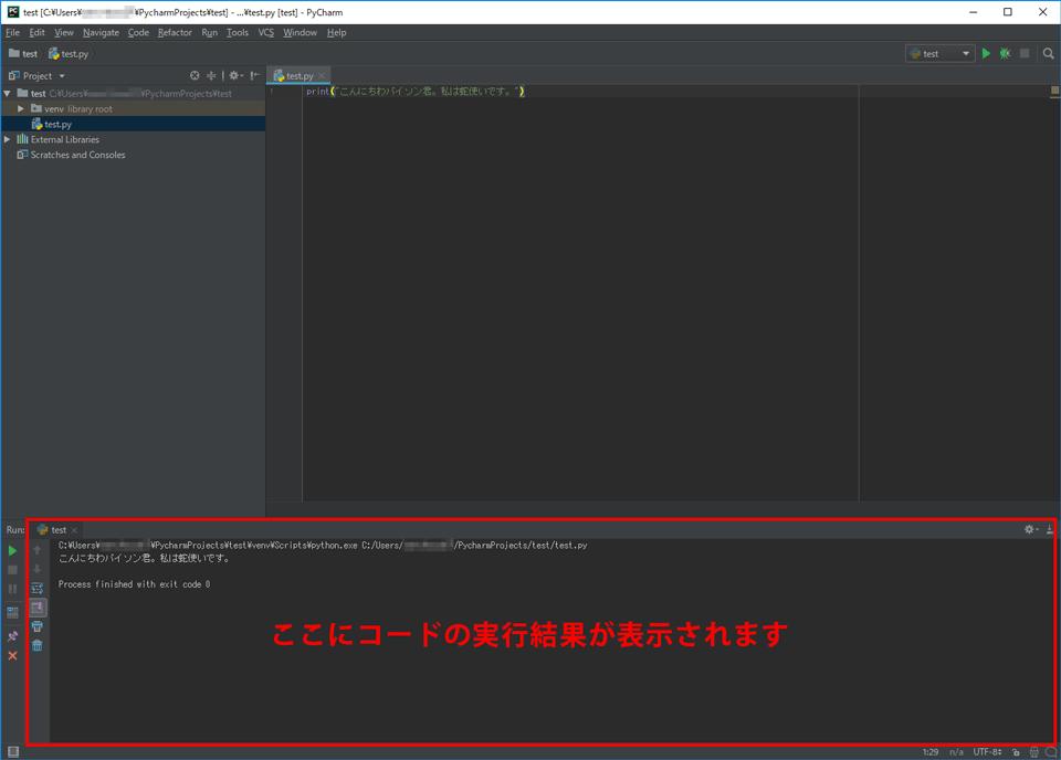 Pythonコード実行完了