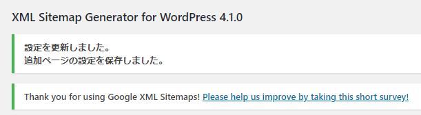 「Google XML Sitemaps」設定更新完了
