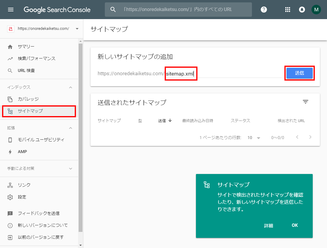 Google Search Consoleのサイトマップ送信画面