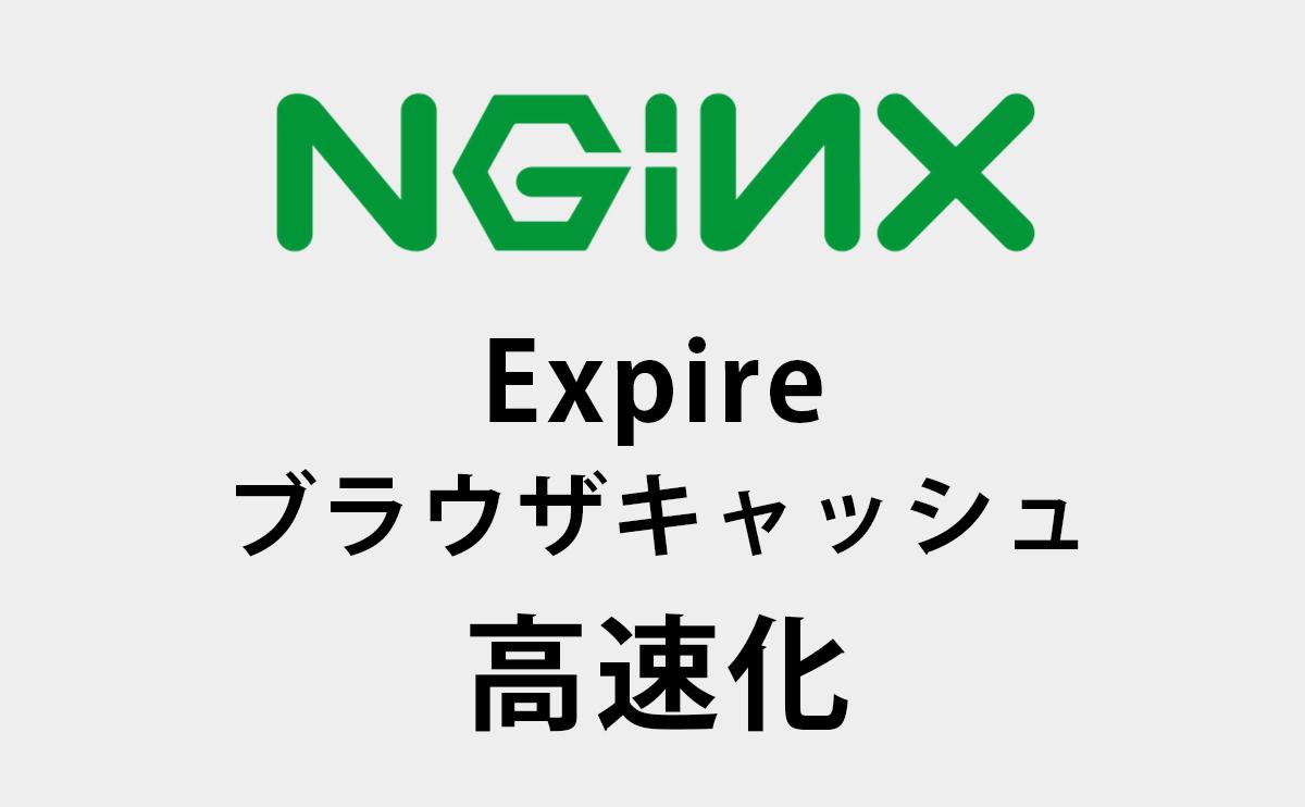 Nginxのブラウザキャッシュを有効化してサイト表示を高速化