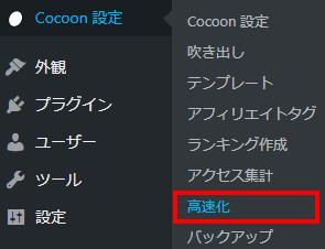 「Cocoon 設定」→「高速化」をクリック