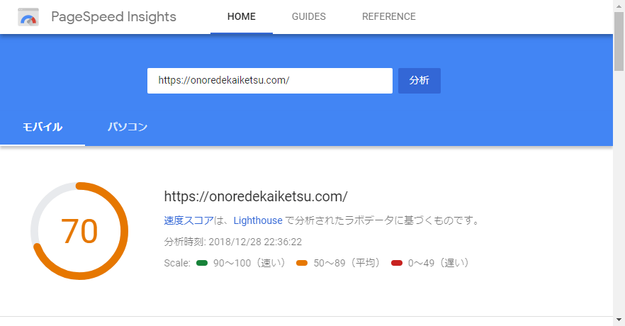 PageSpeed Insights変更前(スマホ)