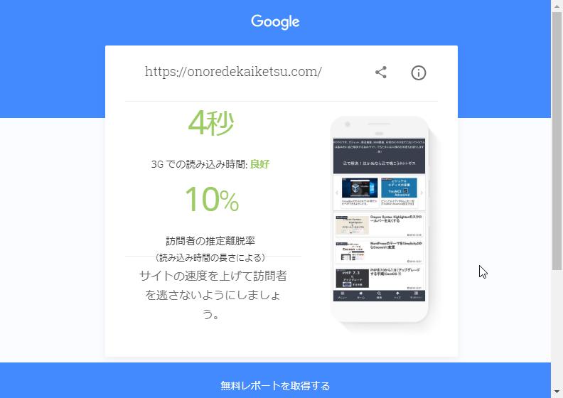Test My Site(テストマイサイト)変更前