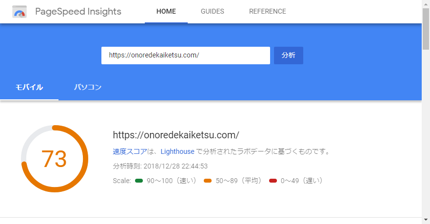 PageSpeed Insights変更後(スマホ)