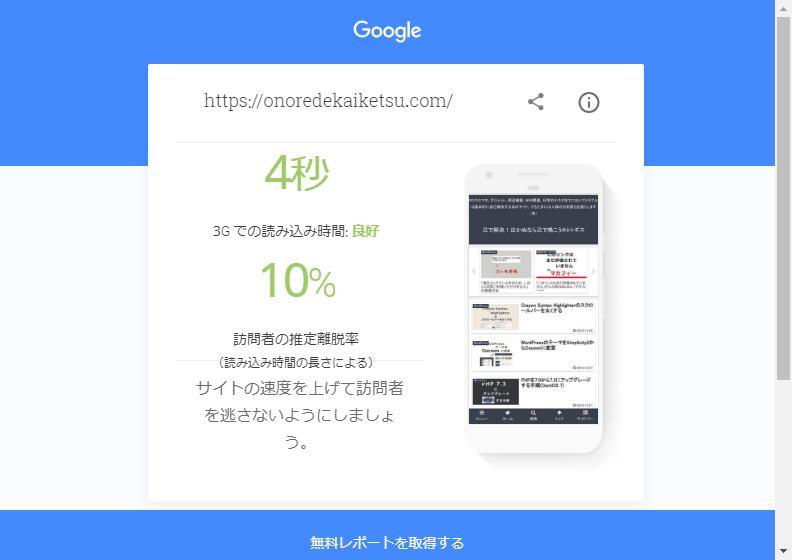 Test My Site(テストマイサイト)変更後