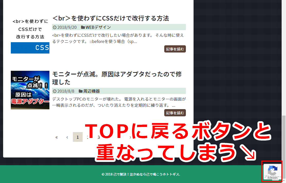 reCAPTCHA v3のマークがTOPに戻るボタンと重なる