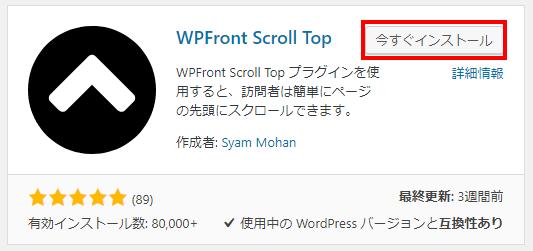 WPFront Scroll Topプラグインのインストール