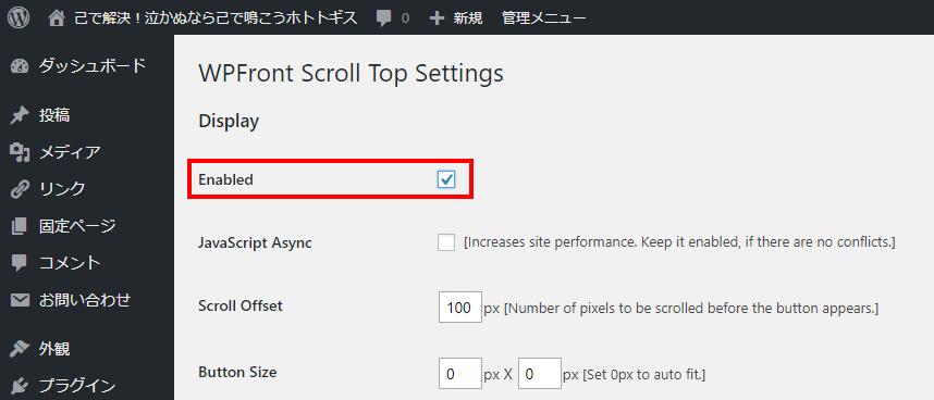 WPFront Scroll Topプラグイン設定(1)