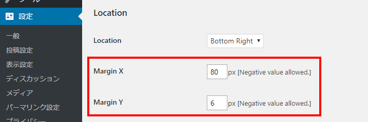 WPFront Scroll Topプラグイン設定(2)