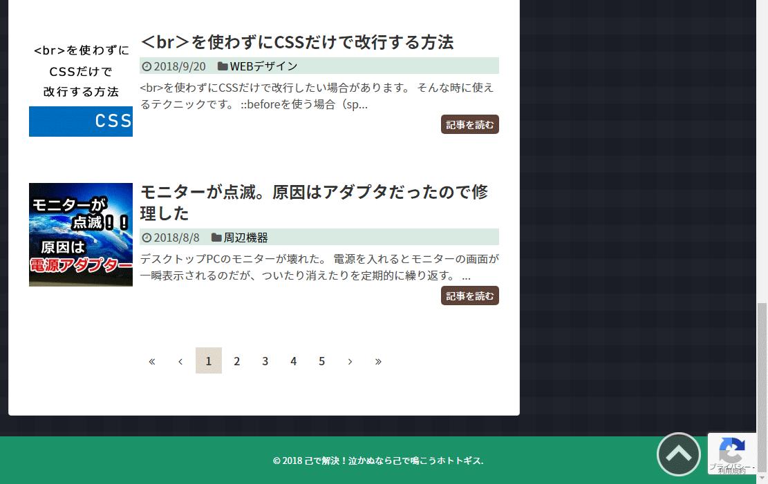 「WPFront Scroll Top」プラグインの動作確認