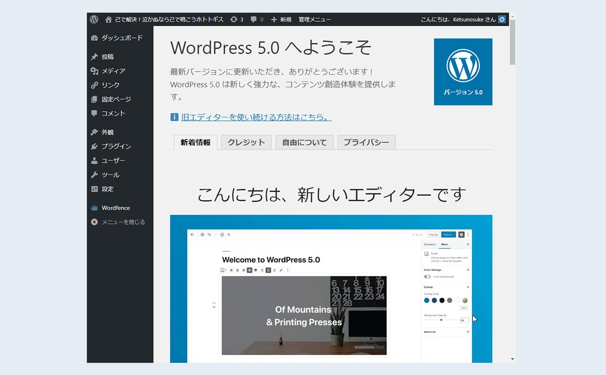 WordPress5.0の新エディタを旧エディタ(クラシック)に戻す