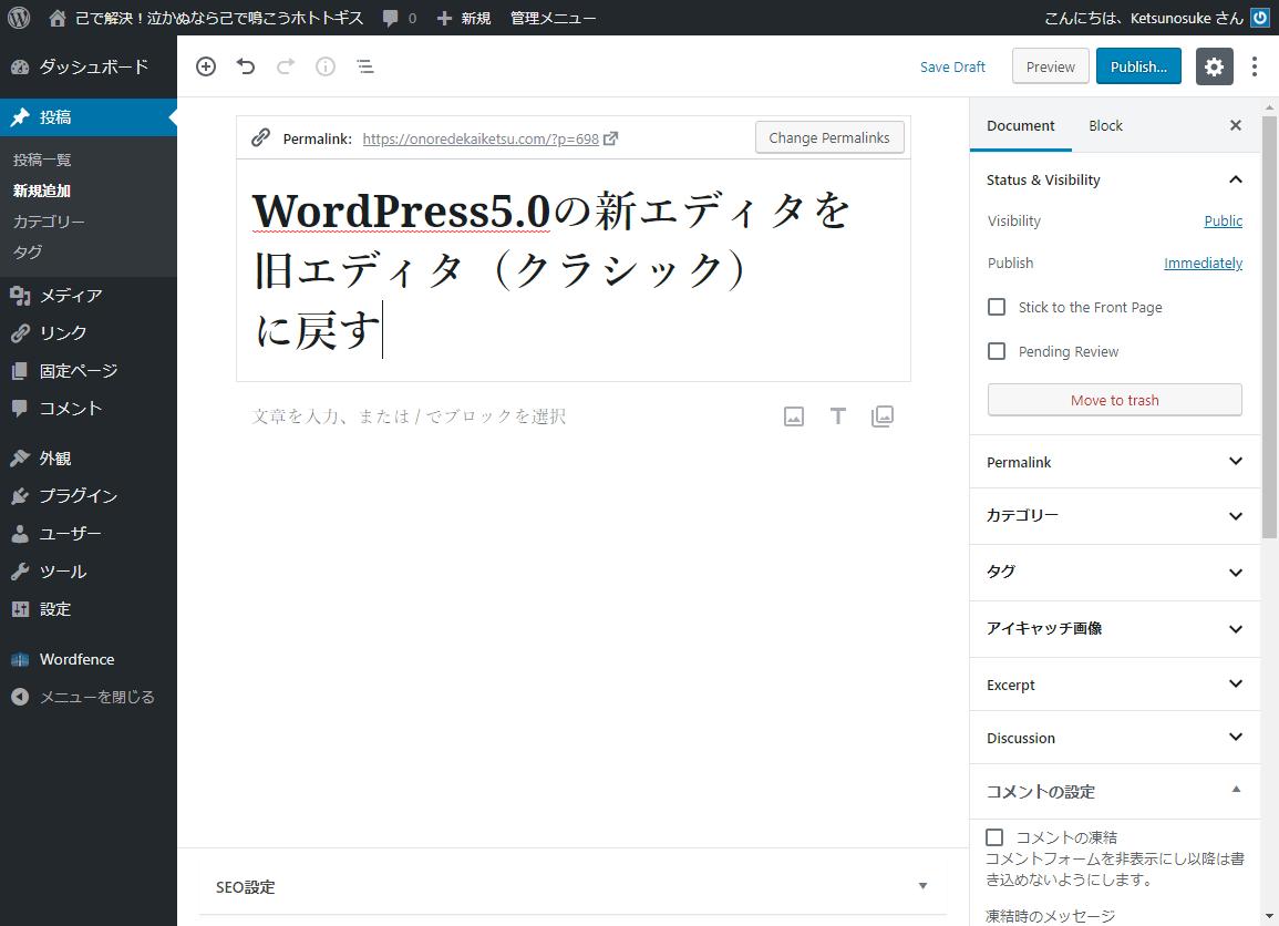 WordPress5.0新エディタ