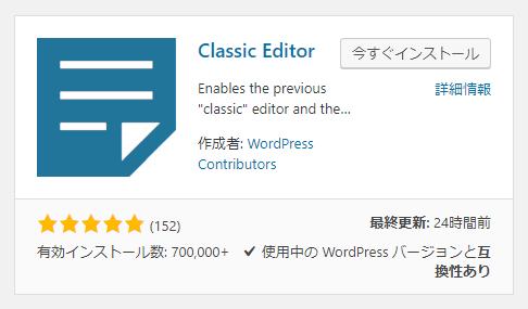 「Classic Editor」WordPress公式プラグイン