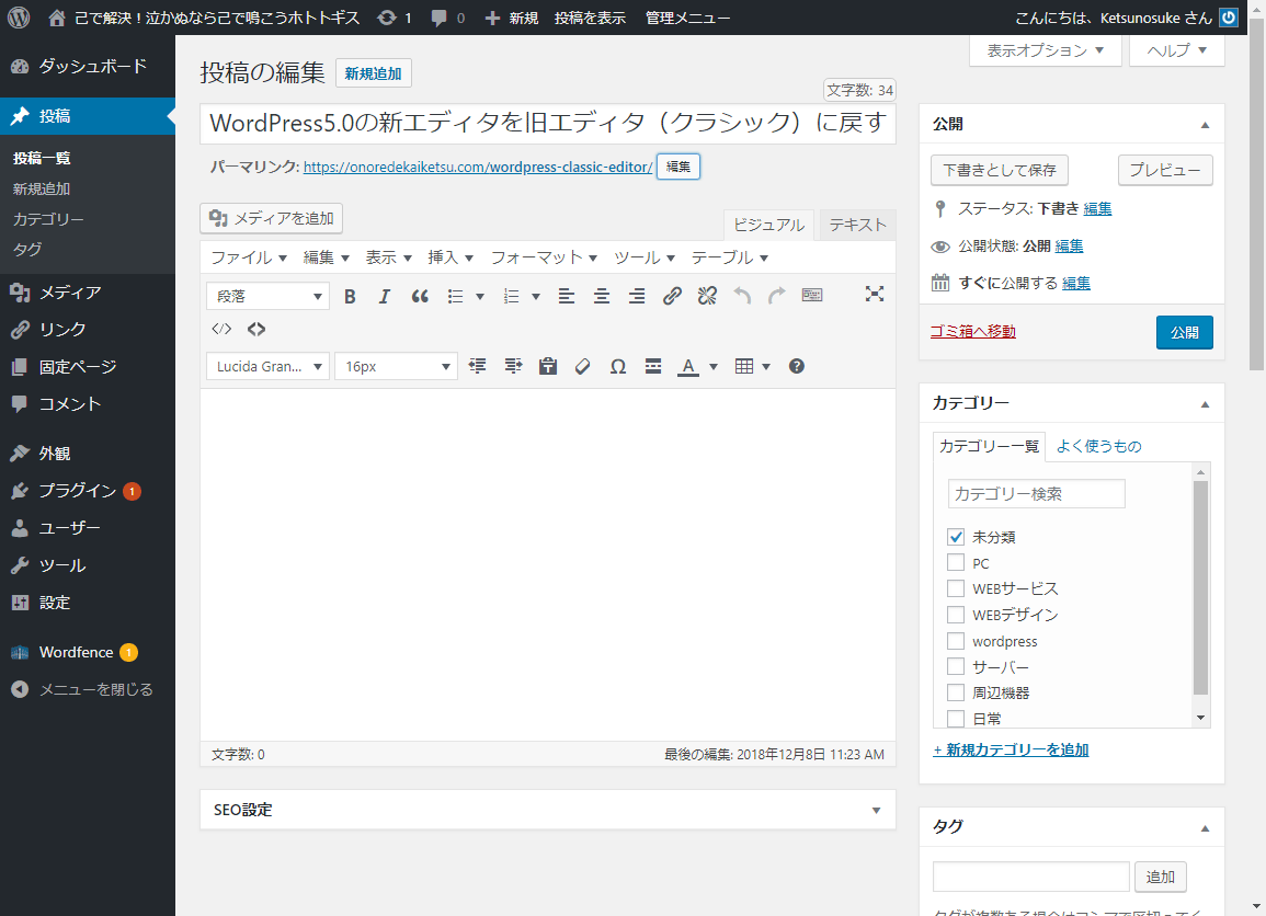 WordPressクラシックエディタ復活