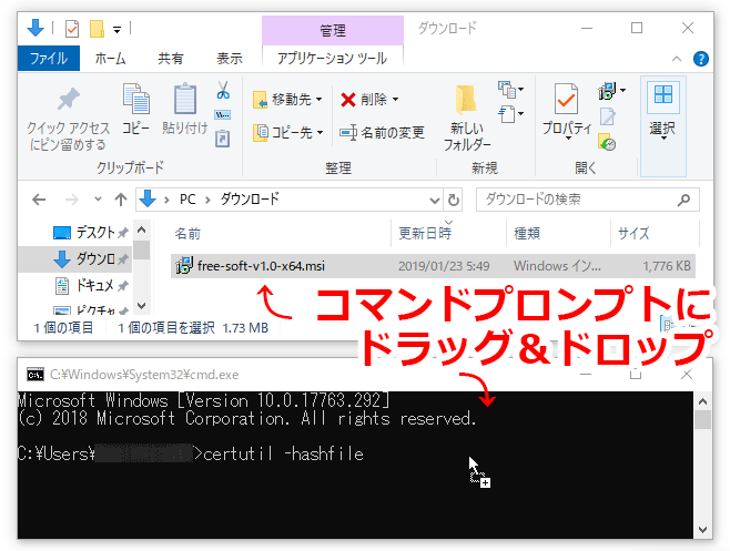 ファイルをコマンドプロンプトにドラッグ&ドロップ