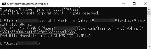 ファイルのハッシュ値が表示される