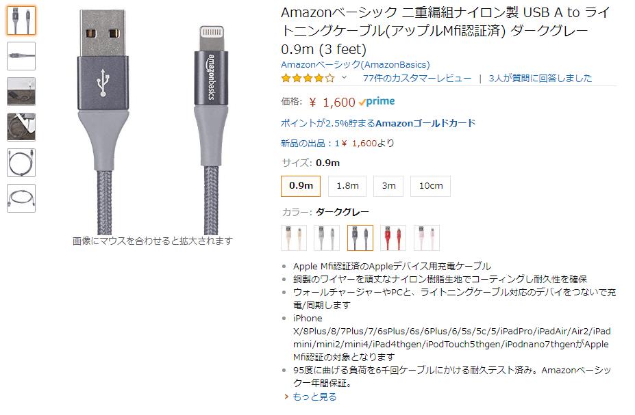 Amazonベーシック 二重編組ナイロン製 USB A to ライトニングケーブル(アップルMfi認証済)