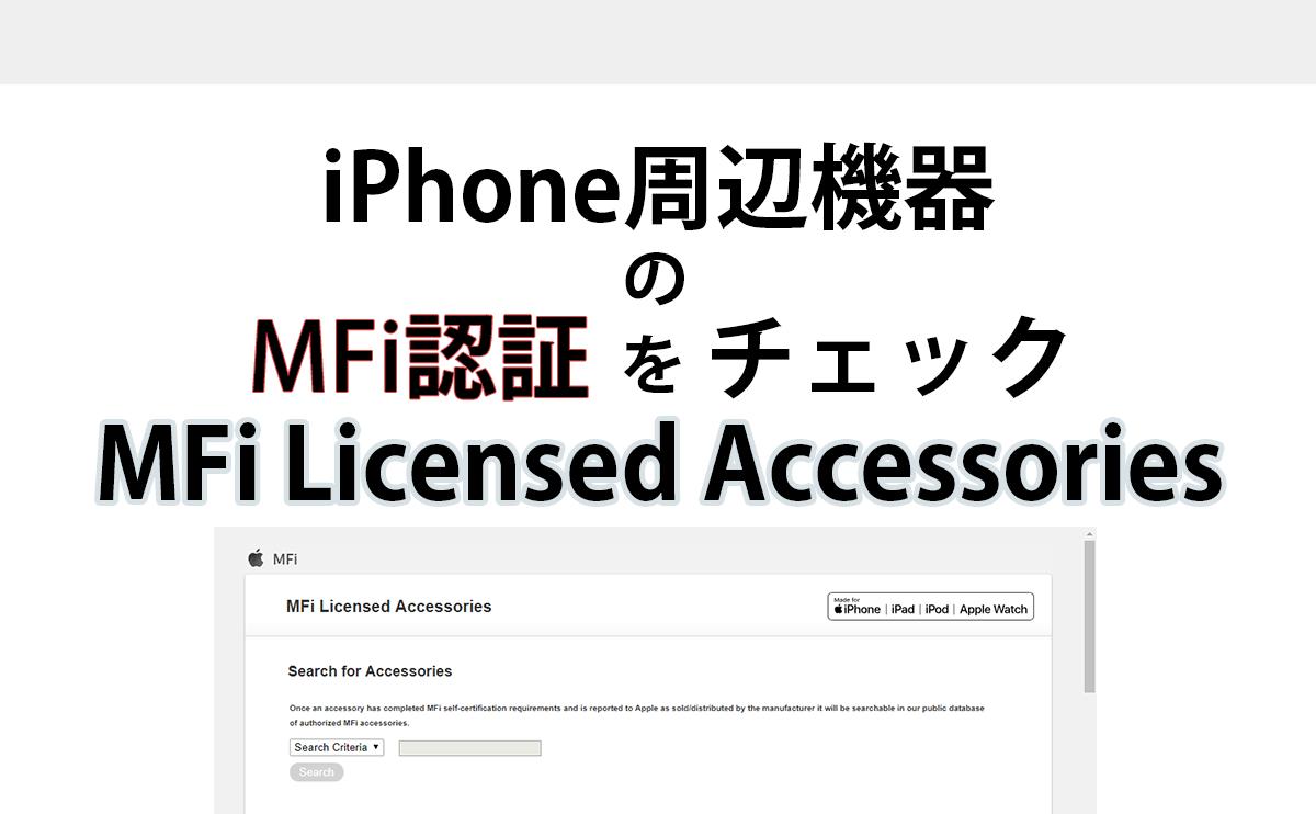 iPhone周辺機器(ケーブル等)のMFi認証を確かめる方法